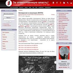 Белоруссия в оккупации (ФОТО)