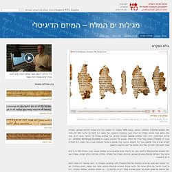 מגילות ים המלח – המיזם הדיגיטלי - מגילת המקדש