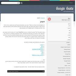 מנוע החיפוש של גוגל - גוגל גייד