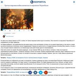 Третья мировая война начнется со взрывов в Чернобыле