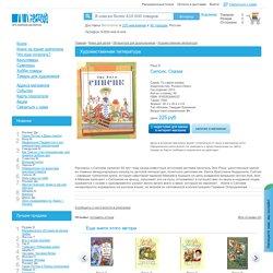 Сипсик. Сказка – купить книги в интернет-магазине «Читай-город»
