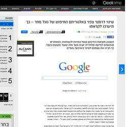שינוי דרמטי צפוי באלגוריתם החיפוש של גוגל מחר - כך תיערכו לקראתו