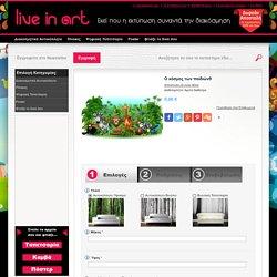 παιδικό δωμάτιο - ψηφιακή ταπετσαρία, φωτογραφία σε καμβά, αυτοκόλλητα τοίχου, πίνακες ζωγραφικής, πόστερ