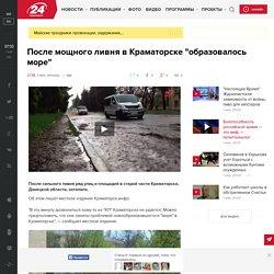 """После мощного ливня в Краматорске """"образовалось море"""" - Видео"""