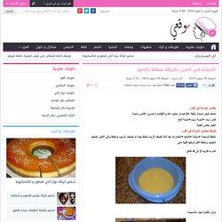 حرشة مغربية عادية - حرشة مغربية عادية بالصور