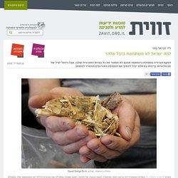 למה ישראל לא משתמשת בזבל שלה?