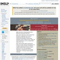 IMSLP - Международный проект библиотеки музыкальных партитур