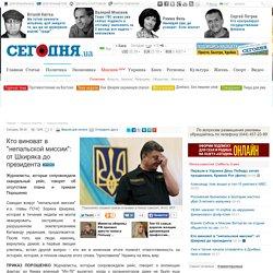 """Кто виноват в """"непальской миссии"""": от Шкиряка до президента - Политические новости Украины - Журналисты, которые сопровождали скандальный рейс, говорят об отсутствии плана и приказе Порошенко"""