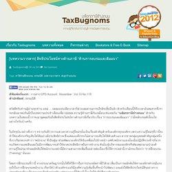 """[บทความวารสาร] สิทธิประโยชน์ทางด้านภาษี """"ด้านการอบรมและสัมมนา"""""""