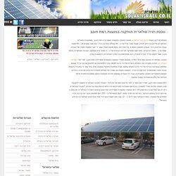 סככת חניה סולארית הותקנה במועצת רמת חובב