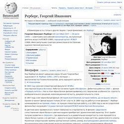 Рерберг, Георгий Иванович