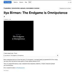 Блог Ильи Бирмана: Пара слов проАйпад