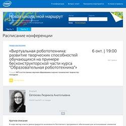 Образовательная онлайн-конференция