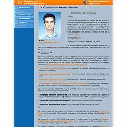 Институт за телекомуникации - проф.д-р Тони Јаневски