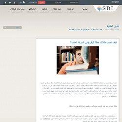 كيف تجنب طلابك خطأ الوقوع في السرقة العلمية؟ « المكتبة الرقمية السعودية