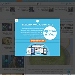 משחק ישראלי לסמארטפון יגרום לכם להתרוצץ ברחובות - משחקים