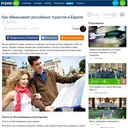 Какобманывают российских туристов вЕвропе