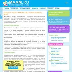 Мышление: формы, свойства, виды, способы развития у детей - Для воспитателей детских садов - Маам.ру