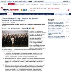 Декларация рижского саммита Восточного партнерства: полный текст