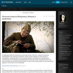 Блог созидания - Несколько вопросов Макаревичу, Митричу и АраБублику