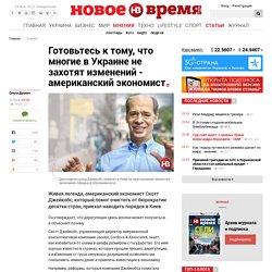 Готовьтесь к тому, что многие в Украине не захотят изменений - американский экономист