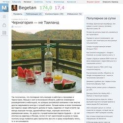 Черногория — не Таиланд