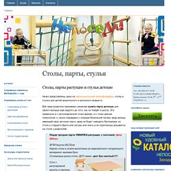 Парты растущие, письменные столы детские