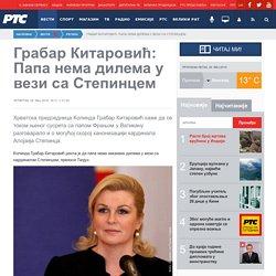 Грабар Китаровић: Папа нема дилема у вези са Степинцем