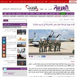 قوات جوية يونانية تصل مصر للمشاركة في تدريب مشترك - العربية.نت