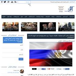 """التعاقد على أكبر صفقة """"طائرات حربية"""" بين مصر وروسيا منذ انهيار الاتحاد السوفيتي"""