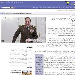 شخصيات ومنظمات دولية: أوقفوا التعامل مع الانقلاب في مصر