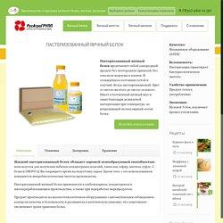 Купить натуральный яичный белок в бутылках
