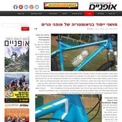 מגזין אופניים - מושגי ייסוד בגיאומטריה של אופני הרים