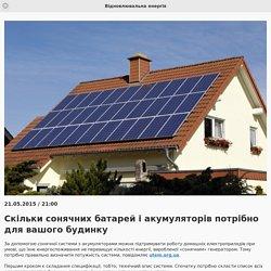Відновлювальна енергія
