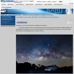 สถาบันวิจัยดาราศาสตร์แห่งชาติ(องค์การมหาชน) - เผยเทคนิคการถ่ายภาพทางช้างเผือกอย่างไร ให้ดุเดือด มีรายละเอียดครบ