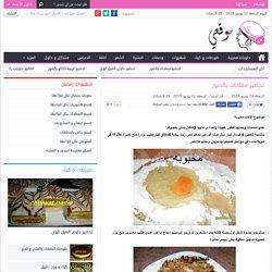 مملحات لفطور رمضان - بالصور تحضير مملحات لفطور رمضان