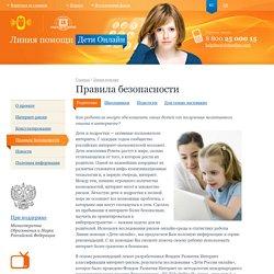 Правила безопасности — Дети России онлайн