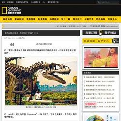 【恐龍酷知識】 恐龍的小知識!(二) – 國家地理雜誌-中文網