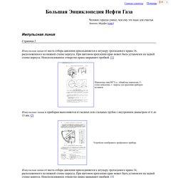 Скачать Большая Энциклопедия нефти и ГАЗА pdf