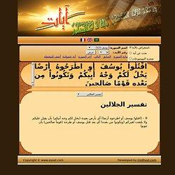 www.ayaat.com