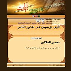 :... آيات القرآن الكريم ...:
