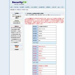 十恶不赦!七大流氓软件清理工具横评 【中国安全网-安全您的网络】