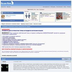 Леший - Форум о болезнях и лечении кошек
