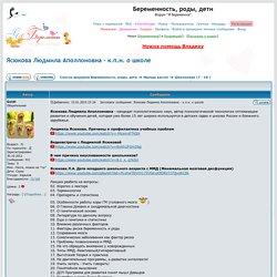 Ясюкова Людмила Аполлоновна - к.п.н. о школе : Беременность, роды, дети