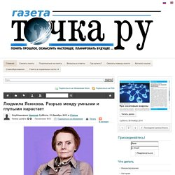 Людмила Ясюкова. Разрыв между умными и глупыми нарастает -
