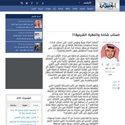 (سناب شات) والنظرة الشرعية؟! - فهد بن جليد