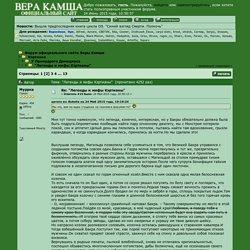 """""""Легенды и мифы Кэртианы"""""""