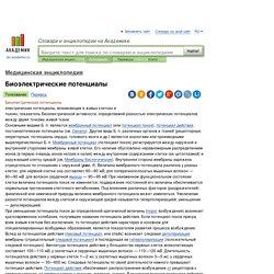 Биоэлектрические потенциалы