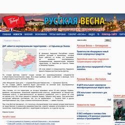 ДНР займется оккупированными территориями — от Харькова до Львова