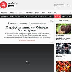Марфо-мариинская Обитель Милосердия Москва